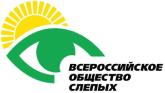 Логотип общества слепых