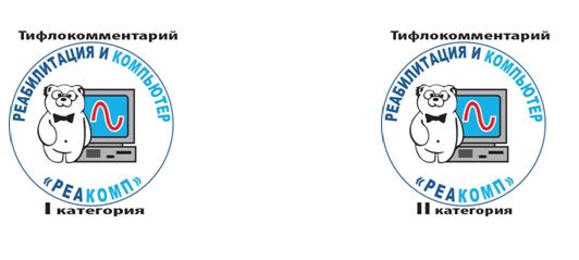 01.08.2013 - завершилось обучение второй группы профессиональных тифлокомментаторов.