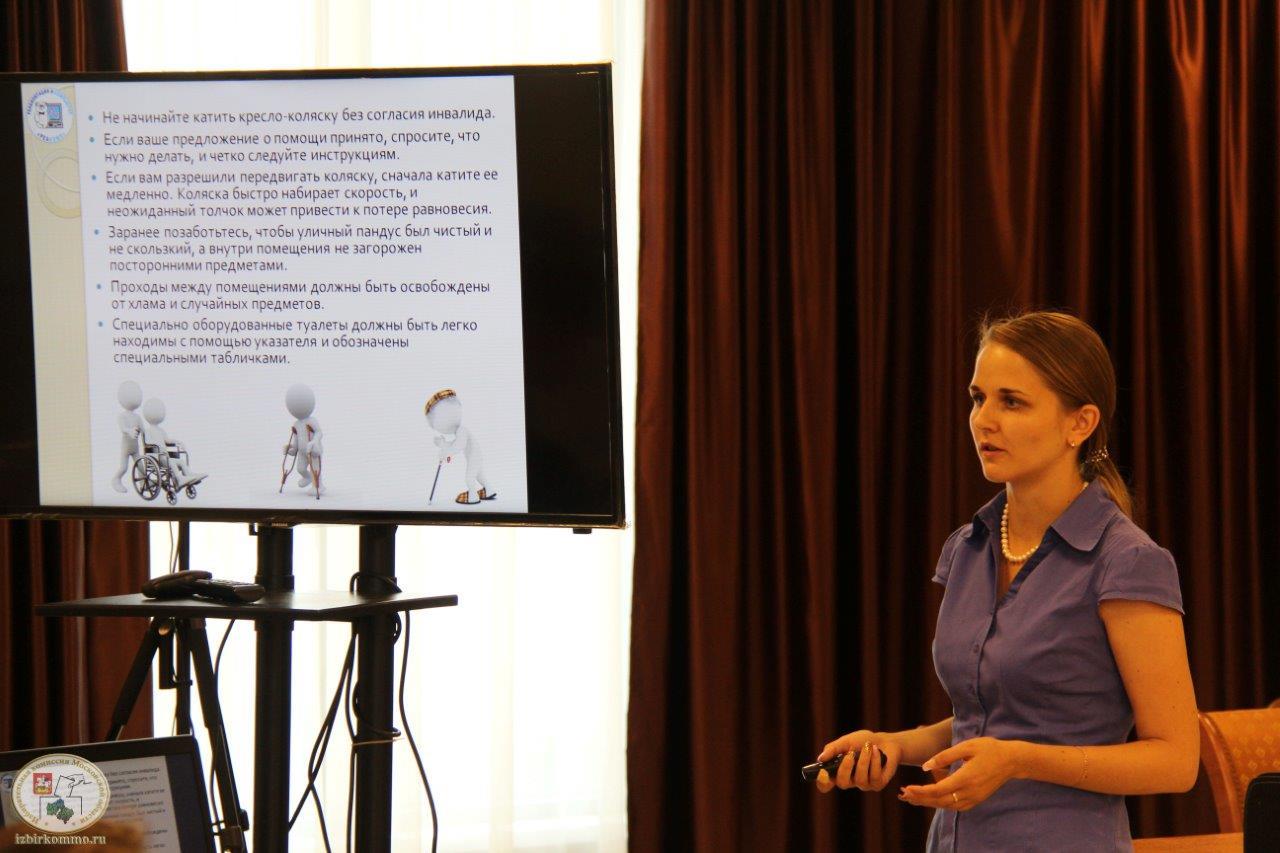 13 июля 2016 года по приглашению ЦИК Московской области специалисты Института «Реакомп» во второй раз организовали и провели обучающий семинар «Взаимодействие волонтеров с избирателями – инвалидами различных нозологий»