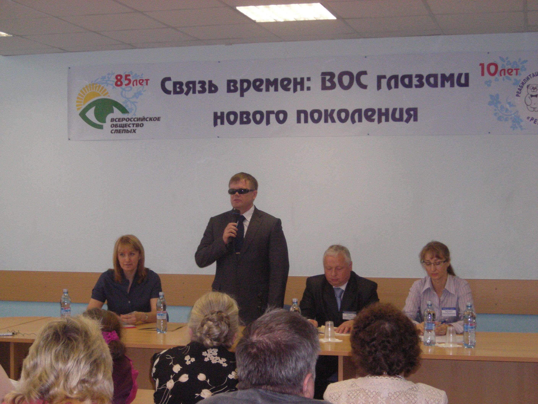 17 мая 2010 года в Институте «Реакомп», в рамках празднования 85-летия ВОС, прошла конференция «Связь времен: ВОС глазами нового поколения».
