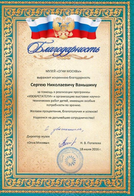 18 июля 2016 года генеральный директор ИПРПП ВОС «Реакомп» по приглашению директора музея «Огни Москвы» принял участие в презентации музейной программы «Изобретатели» и открытии выставки, связанной с этой программой