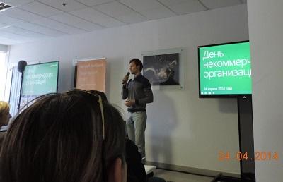 24.04.2014 - участие в конференции Microsoft для НКО