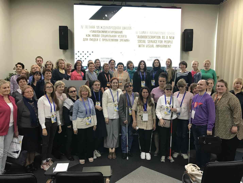 27-28 августа в Екатеринбурге состоялась IV Летняя международная школа «Тифлокомментирование как новая социальная услуга для людей с проблемами зрения»