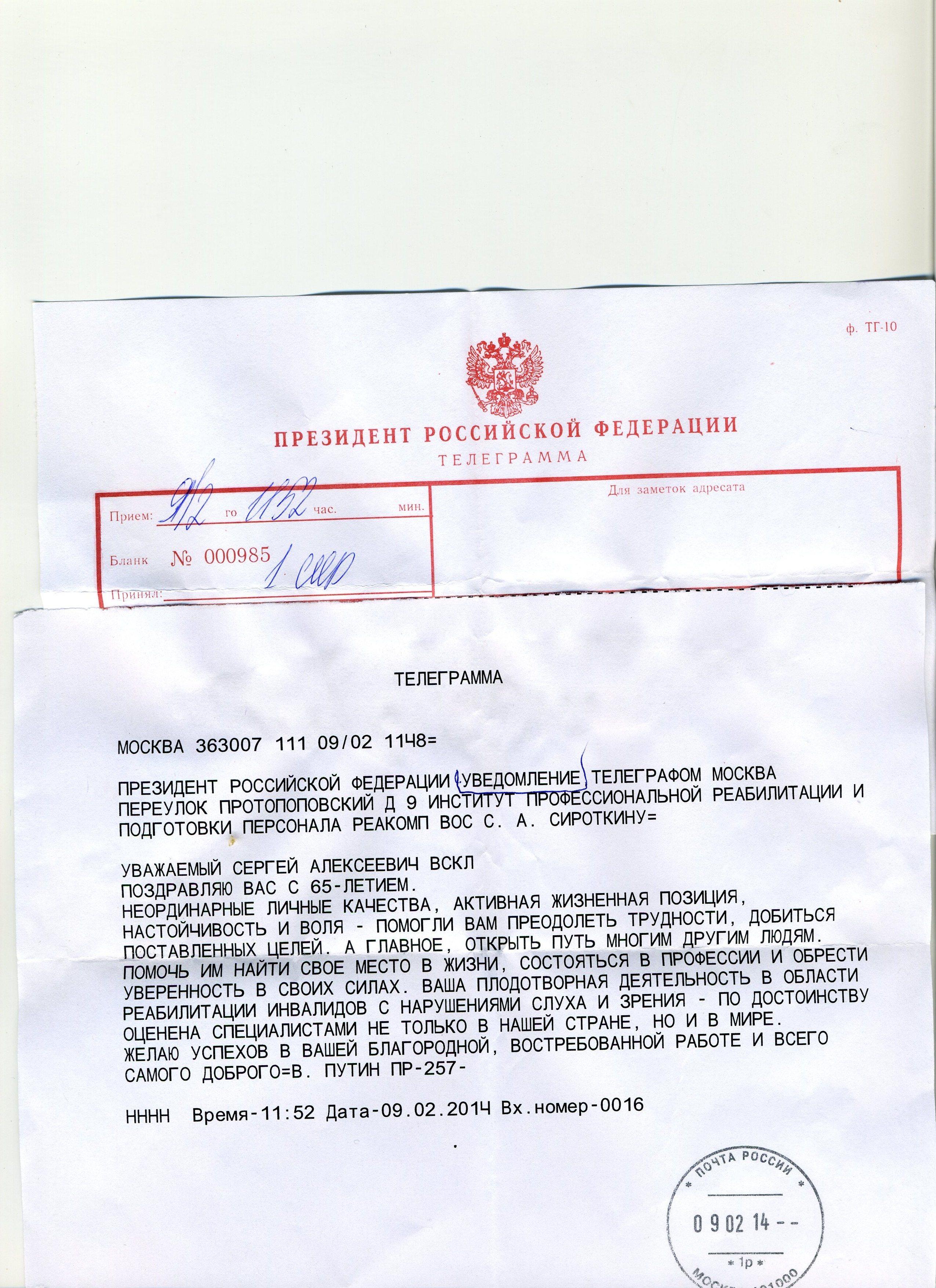 9 февраля 2014 года Президент России Владимир Владимирович Путин направил поздравительную телеграмму в адрес юбиляра - заведующего сектором реабилитации слепоглухих Института «Реакомп», к.ф.н. Сироткина С.А.