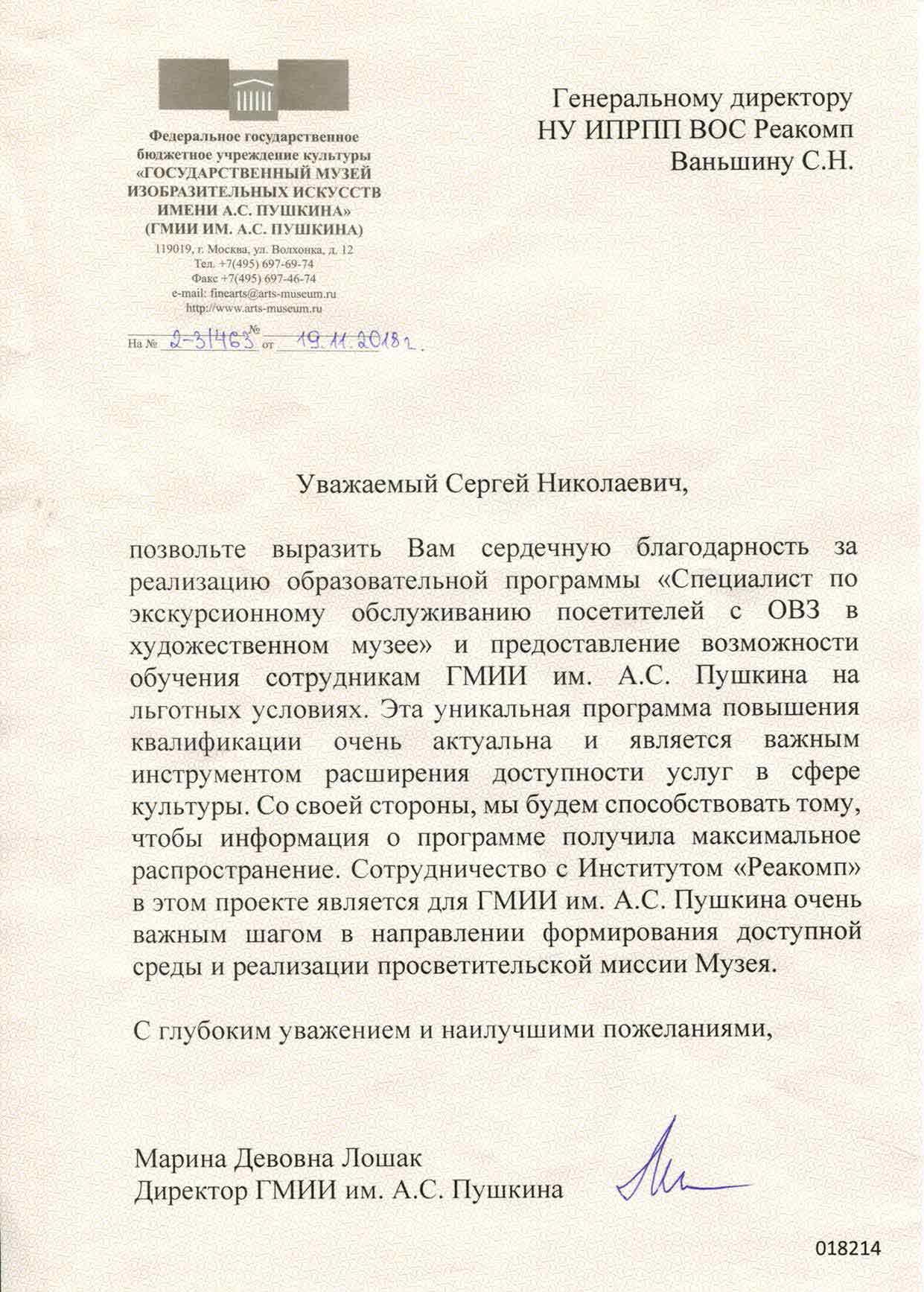 Благодарность Генеральному директору НУ ИПРПП ВОС «РЕАКОМП» С.Н. Ваньшину
