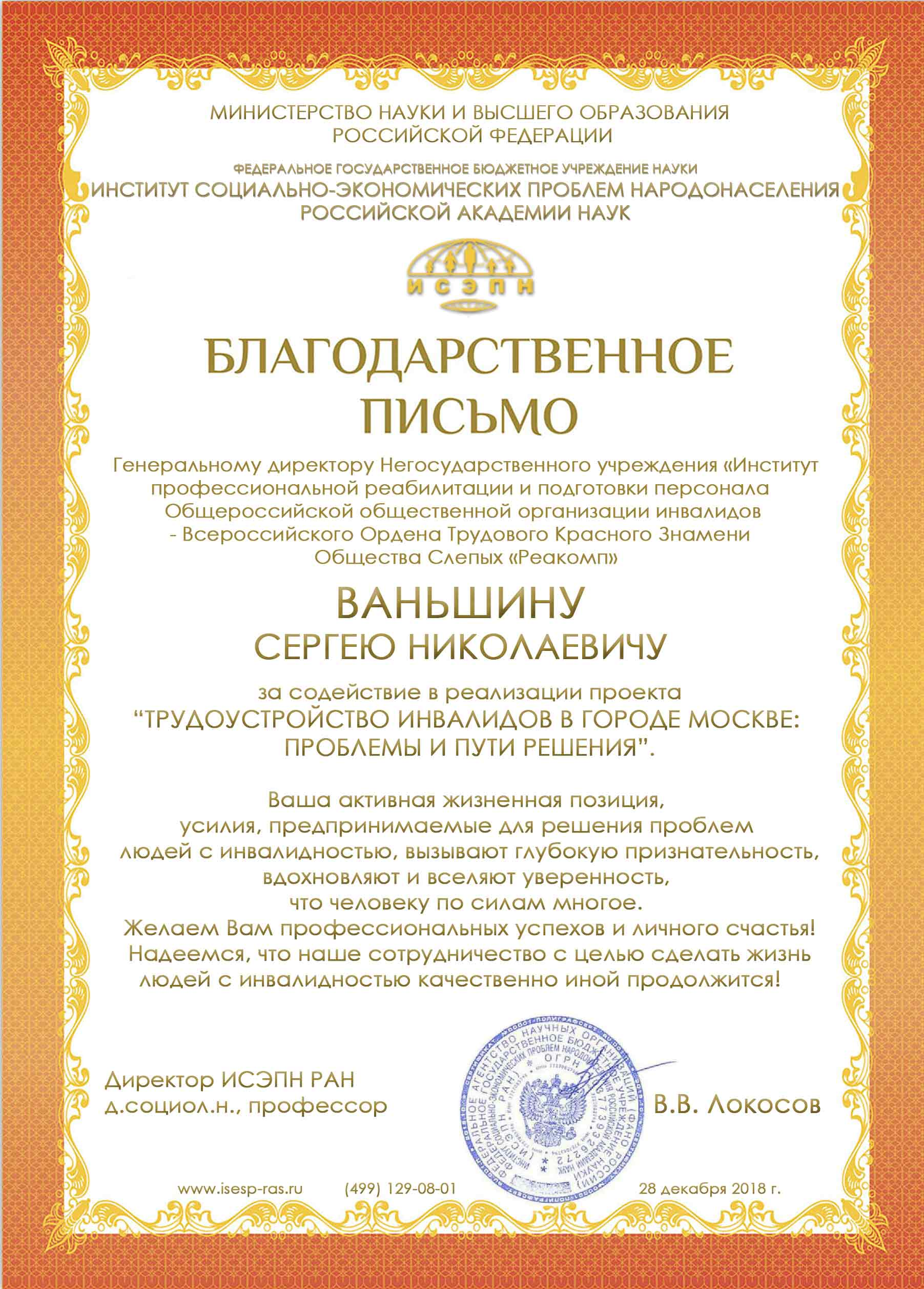 Благодарственное письмо Генеральному директору НУ ИПРПП ВОС «РЕАКОМП» С.Н. Ваньшину