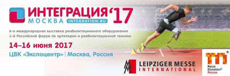 Институт «Реакомп» - участник выставки «Интеграция`17 Москва»