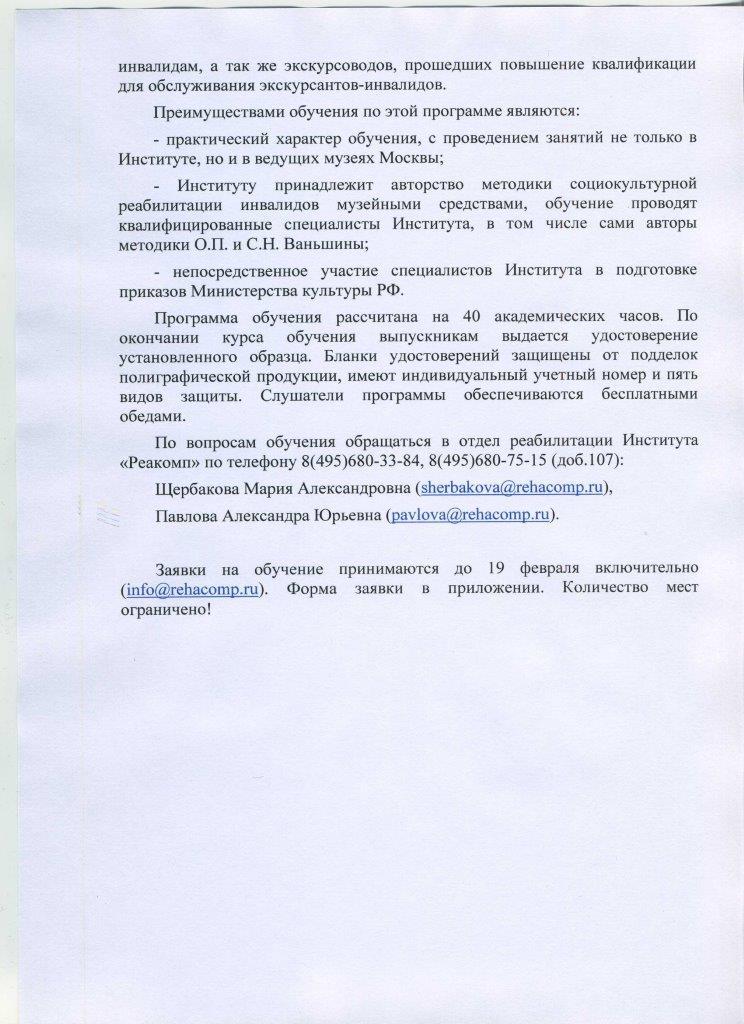 Институт «Реакомп» начал реализацию проекта «Музей, открытый для всех»