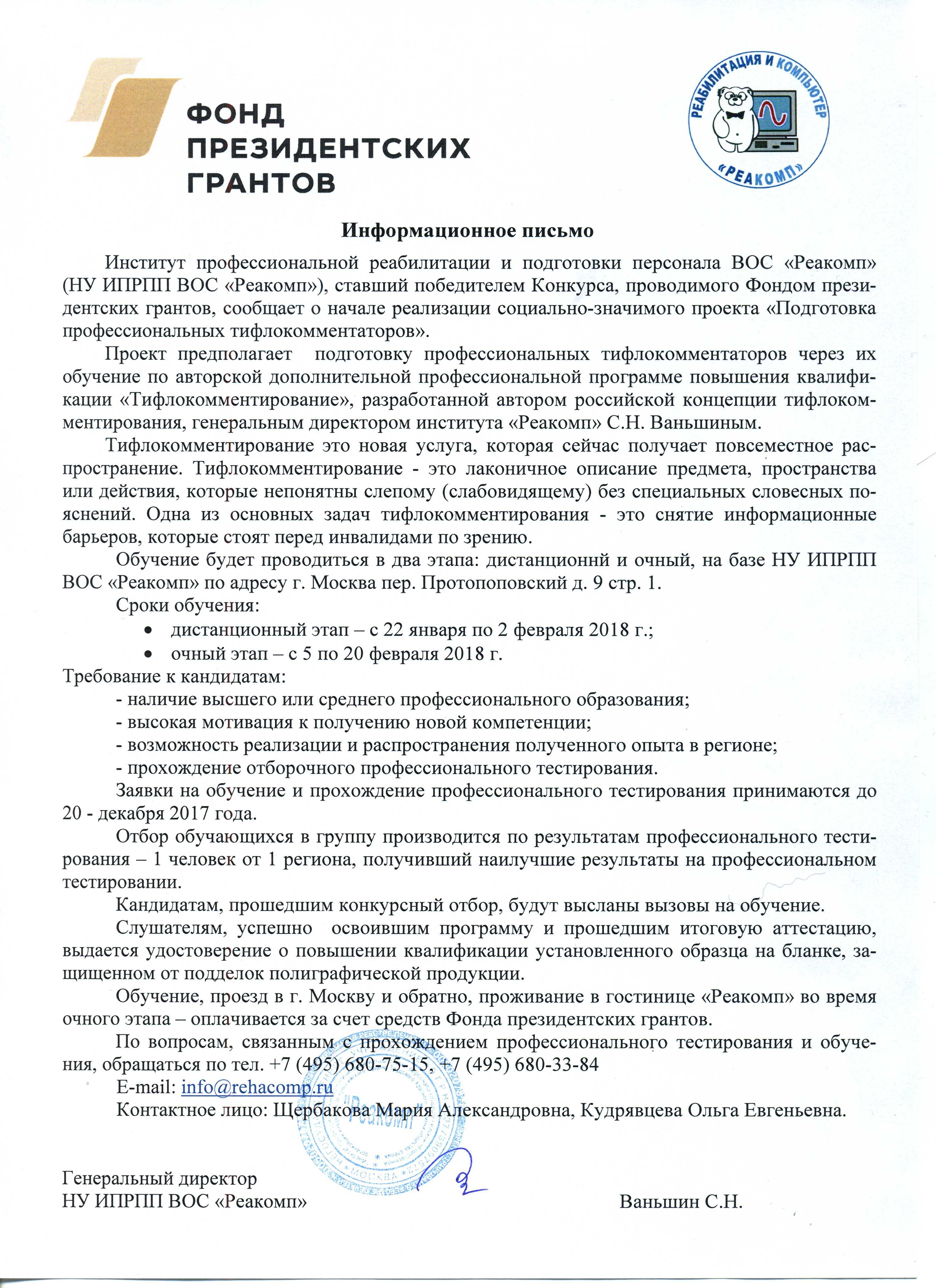 Институт «Реакомп» начал реализацию проекта «Подготовка профессиональных тифлокомментаторов».