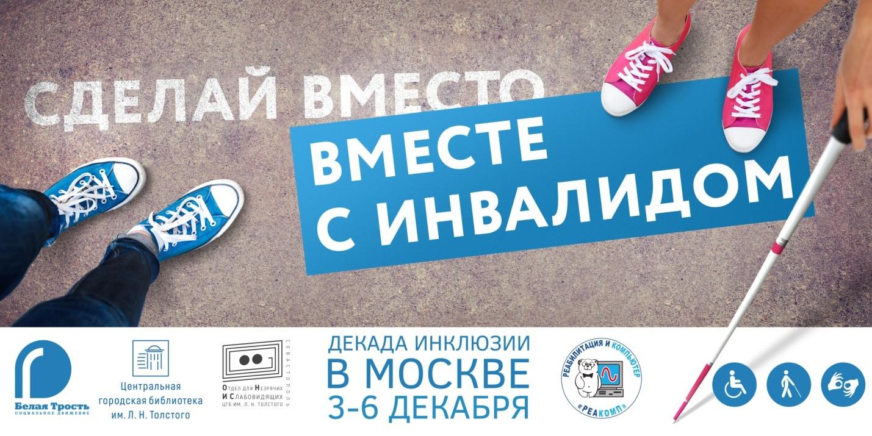 НУ ИПРПП ВОС «Реакомп» стал партнером мероприятия «Дни инклюзии в Москве»