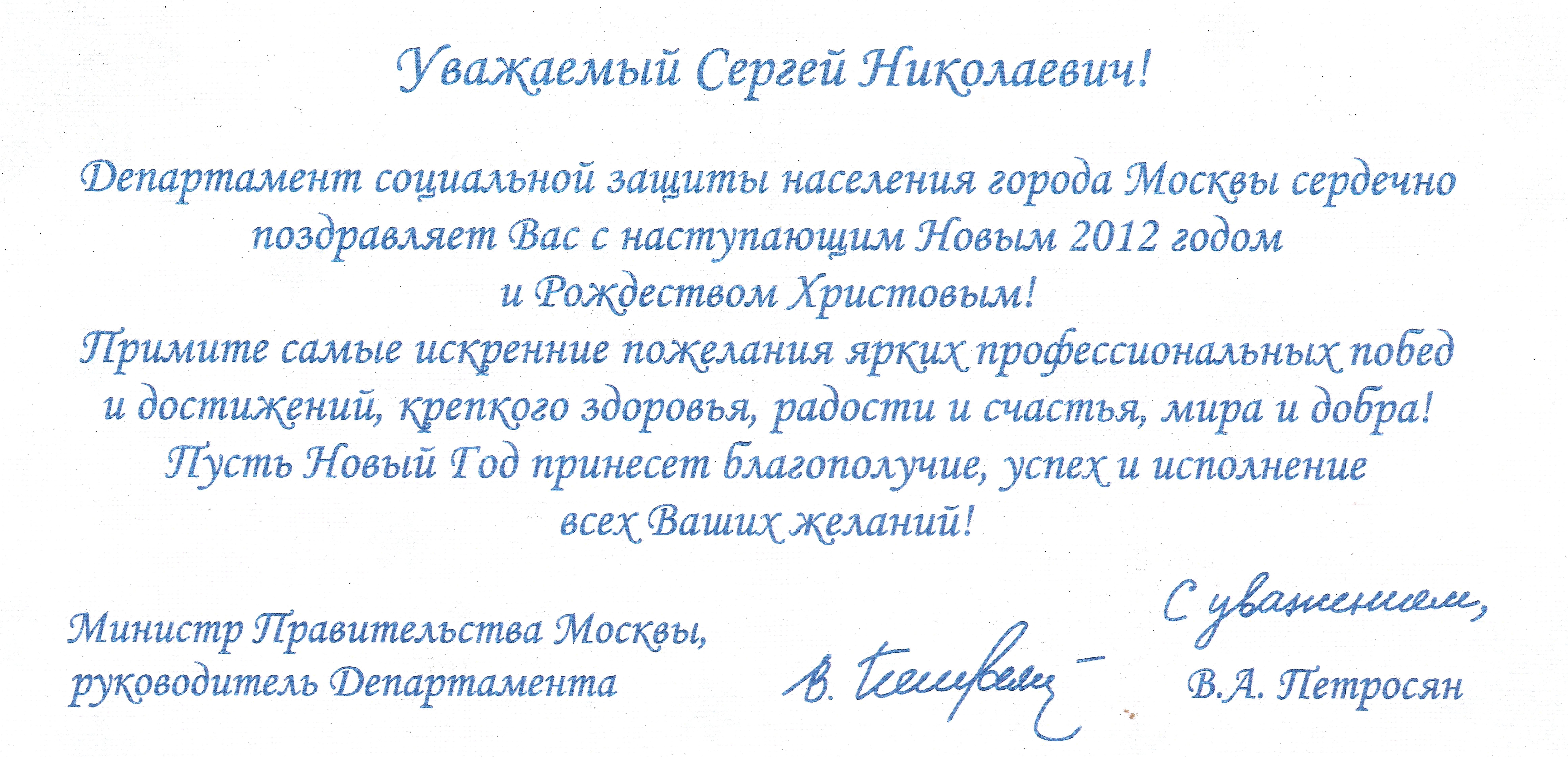 Сотрудников Института поздравили руководители социальных служб г. Москвы
