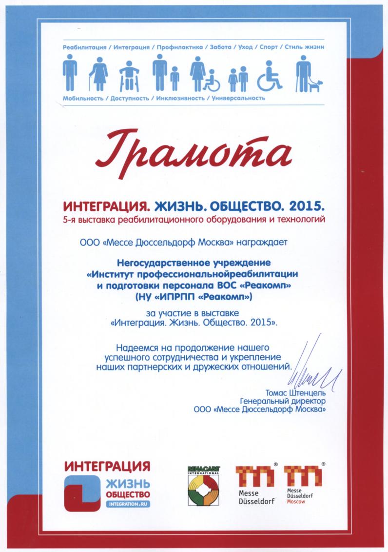 Участие в международной выставке «Интеграция. Жизнь. Общество. 2015»