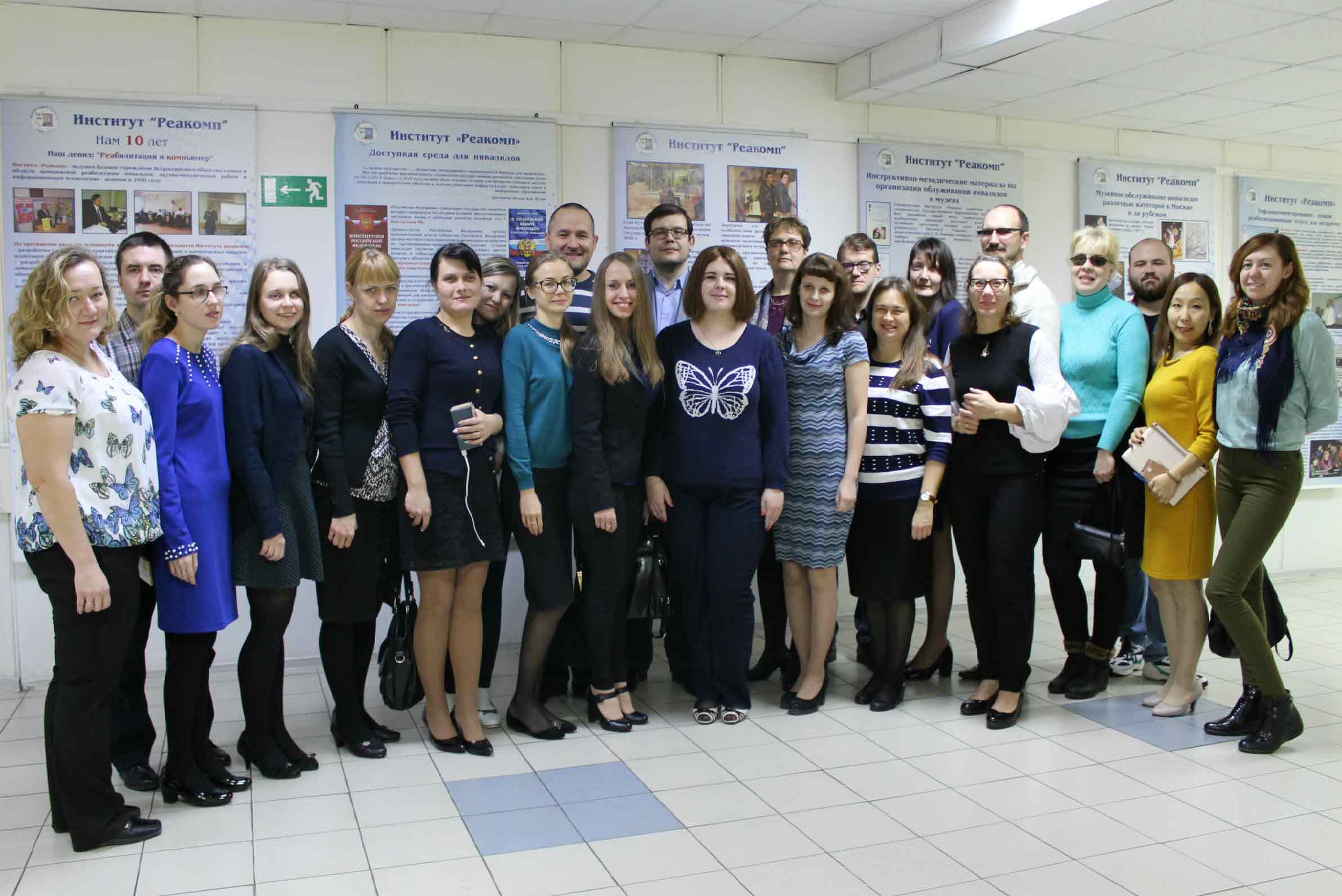 В Институте «Реакомп» завершилось обучение 2 этапа группы профессиональной переподготовки «Менеджмент в социальной сфере».