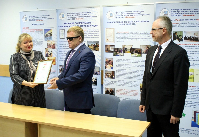 Вручение НУ ИПРПП ВОС «Реакомп» диплома VIII Международной специализированной выставки «ИнваЭкспо. Общество для всех 2018»