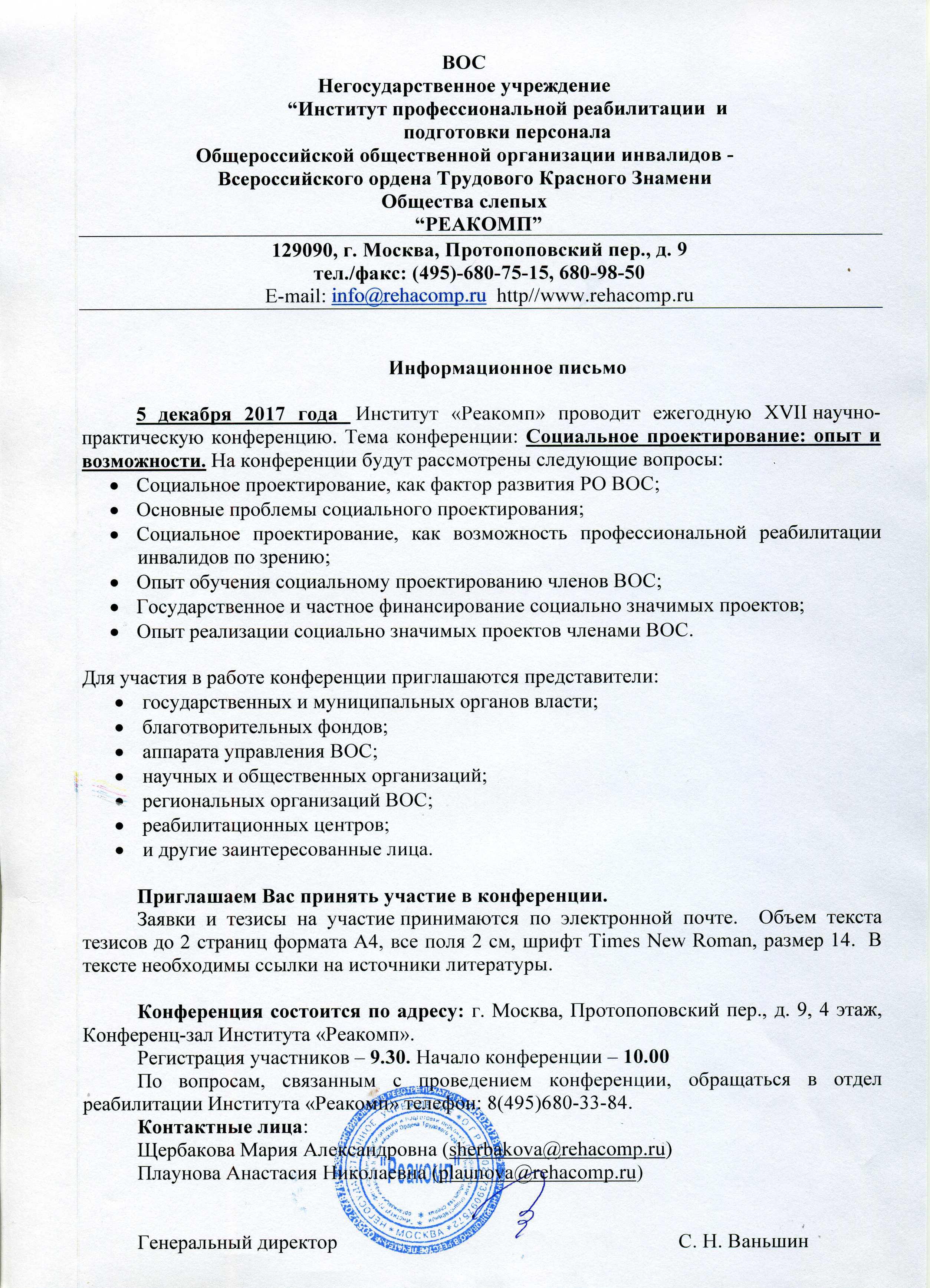 XVII научно-практическая конференция НУ ИПРПП ВОС «Реакомп»