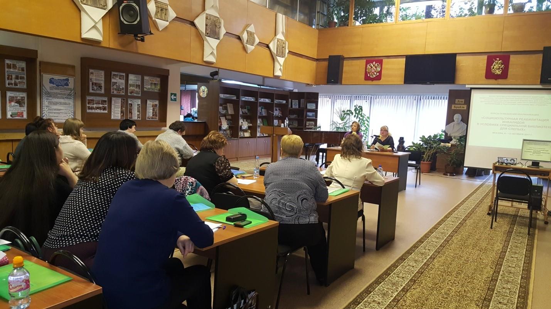 Завершилось обучение по программе повышения квалификации «Социокультурная реабилитация инвалидов в условиях специальной библиотеки для слепых»