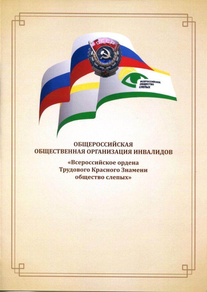 Первый лист письма. Логотип ВОС